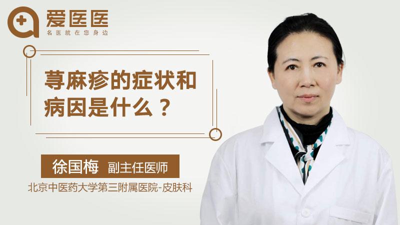 荨麻疹的症状和病因是什么【荨麻疹的症状是什么】