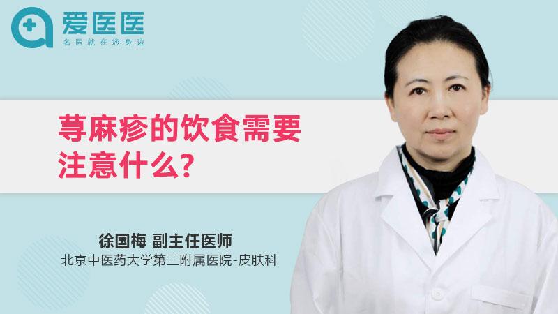 荨麻疹的饮食需要注意什么?【荨麻疹患者饮食要注意什么】