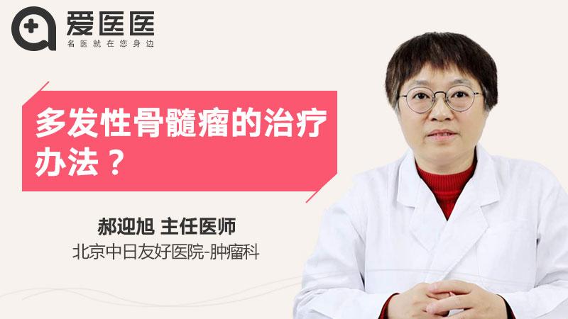 多发性骨髓瘤的治疗办法【多发性骨髓瘤治疗方法有哪些】