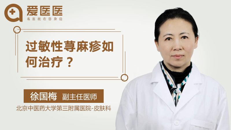 过敏性荨麻疹如何治疗?【过敏性荨麻疹应怎么有效治疗】