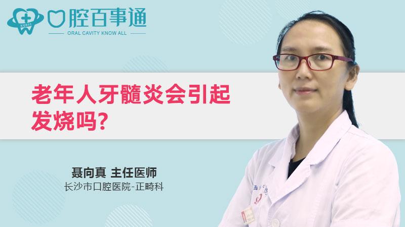 老年人牙髓炎会引起发烧吗