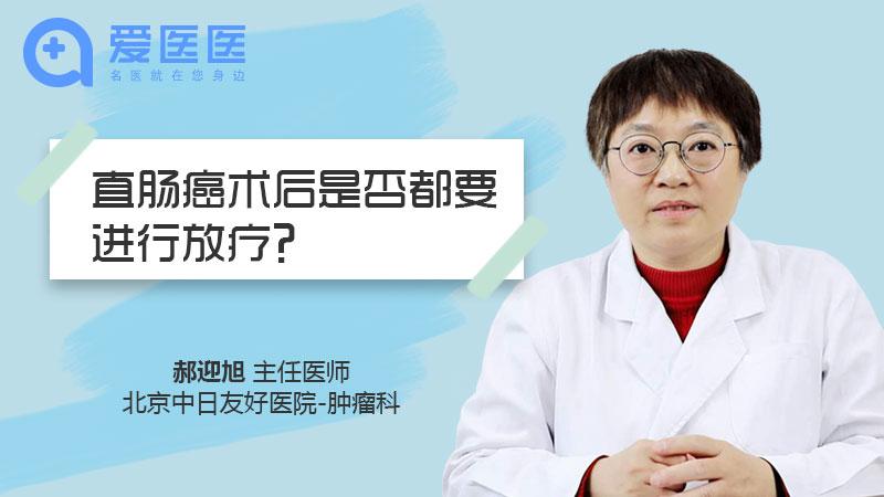直肠癌术后是否都要进行放疗【直肠癌术后是否都需要放疗】