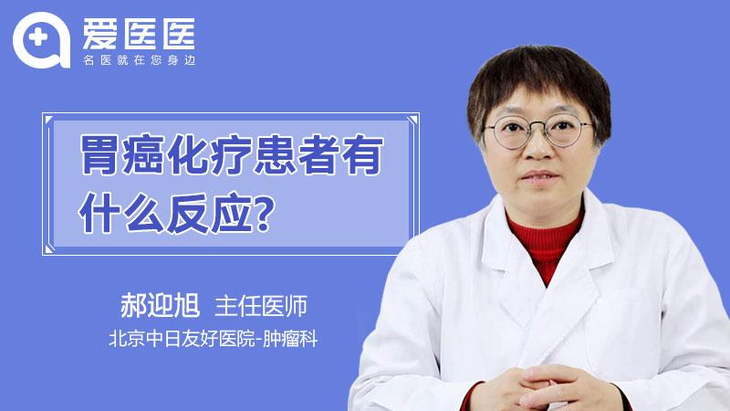 胃癌化疗患者有什么反应【胃癌化疗的反应有哪些】