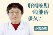 肝癌晚期能活多久一般