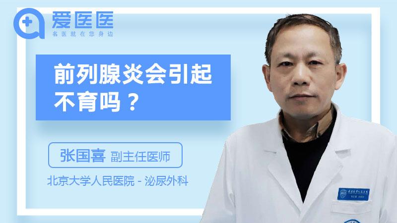前列腺炎会引起不育吗