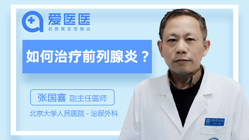 如何治疗前列腺炎