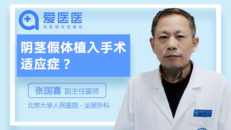 阴茎假体植入手术适应症
