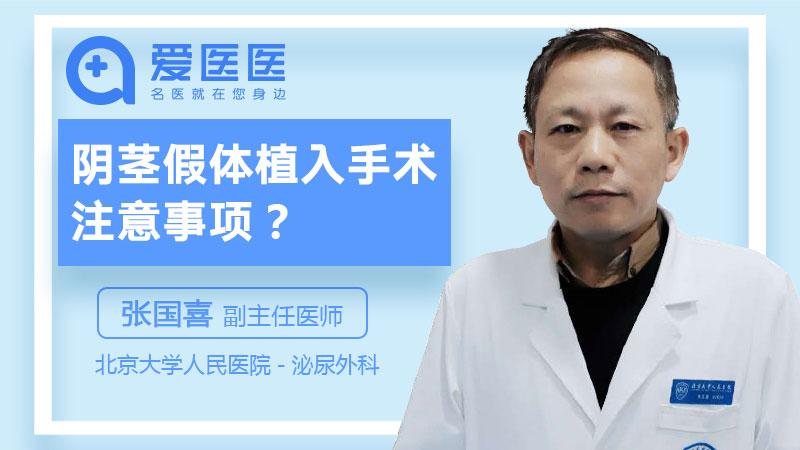 阴茎假体植入手术注意事项