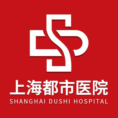 上海都市医院