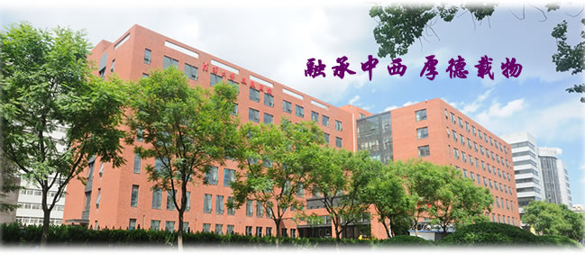清华大学玉泉医院